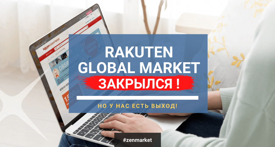 Закрытие Global Rakuten Market