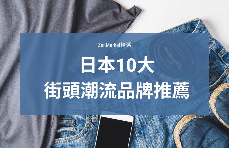 日本10大街頭潮流品牌推薦