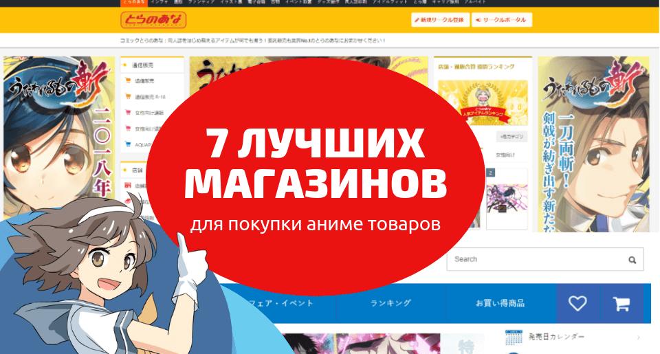 040193336c97 7 лучших магазинов для покупки аниме товаров из Японии - ZenMarket ...