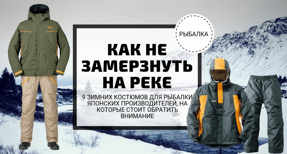 d782941fc45b КАК НЕ ЗАМЕРЗНУТЬ НА РЕКЕ - 7 зимних костюмов для рыбалки японских  производителей, на которые стоит обратить внимание