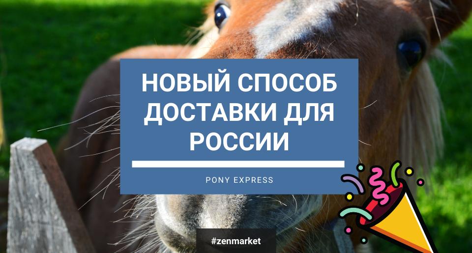 Pony Express - способ доставки для России