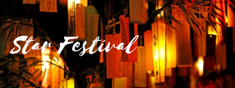 Star Festival - Tanabata (七夕)
