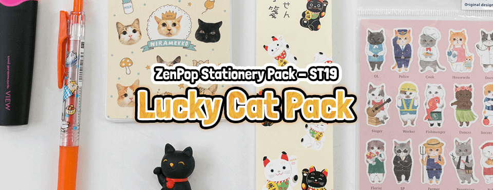 Lucky Cat Pack  - Released in April 2018