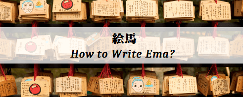 絵馬 ~How to Write Ema?~