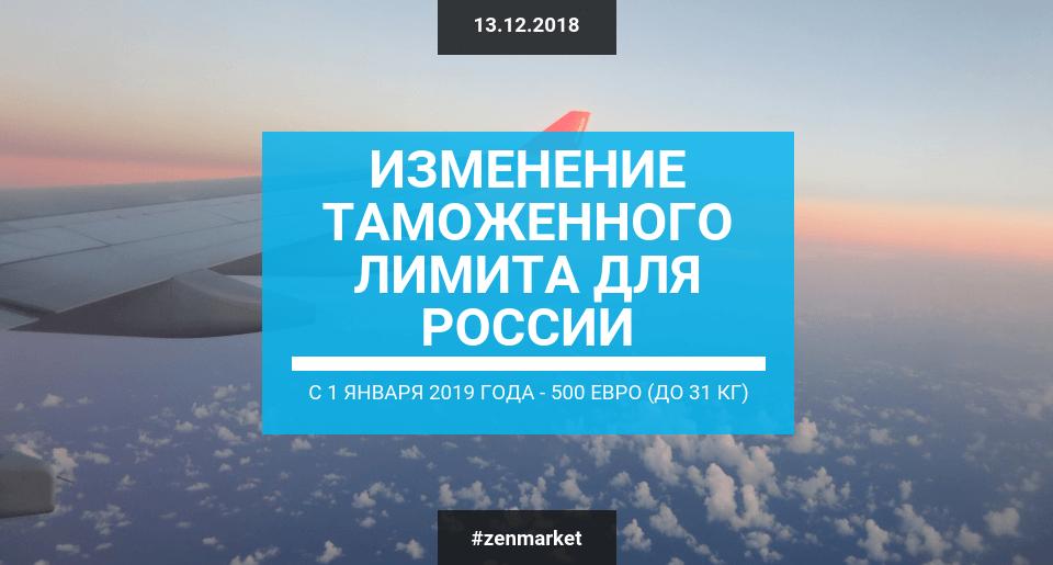 ИЗМЕНЕНИЕ ТАМОЖЕННОГО ЛИМИТА ДЛЯ РОССИИ