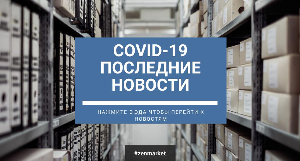 Covid-19: обновления о доствке